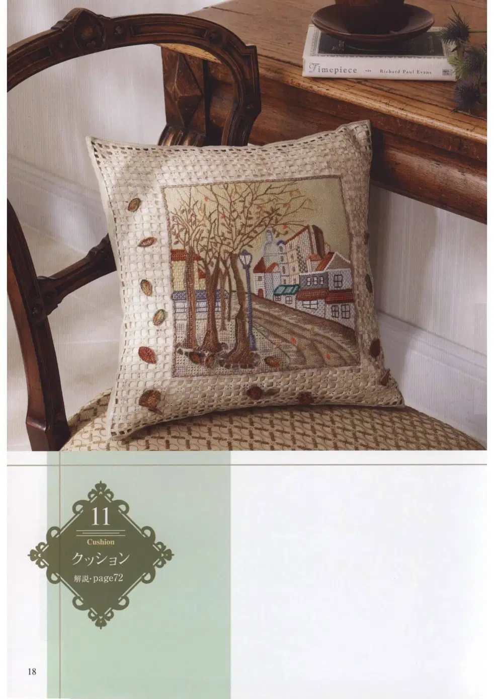 Landscape embroidery pillow: different type of embroidery stitches