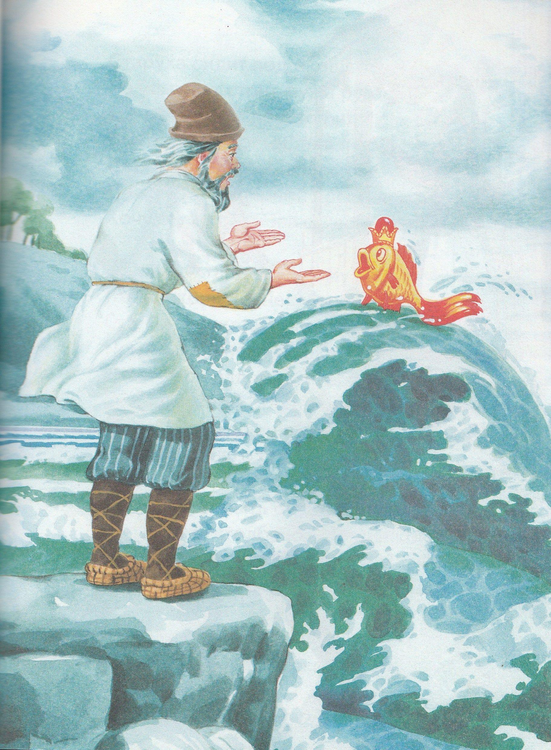 вся сказка о рыбаке и рыбке с картинками партер