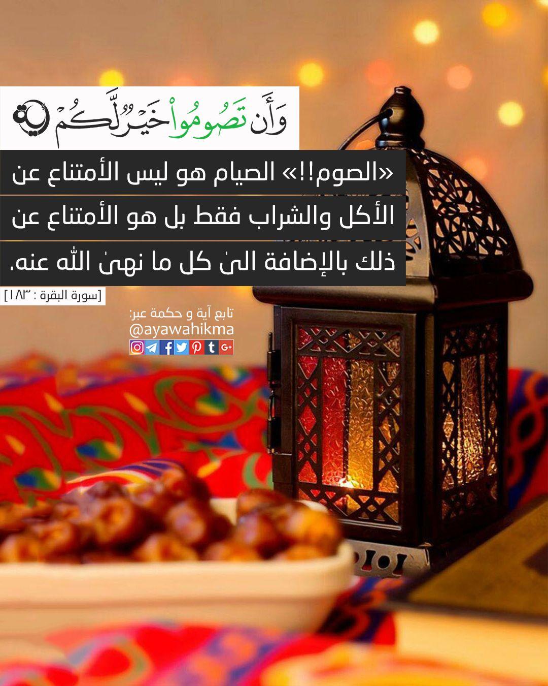 آیة و حكمة و أ ن ت ص وم وا خ ي ر ل ك م سورة البقرة ١٨٤ الصوم الصیام هو لیس الامتناع عن الأكل Logo Design Infinity Arabic Love Quotes Ramadan