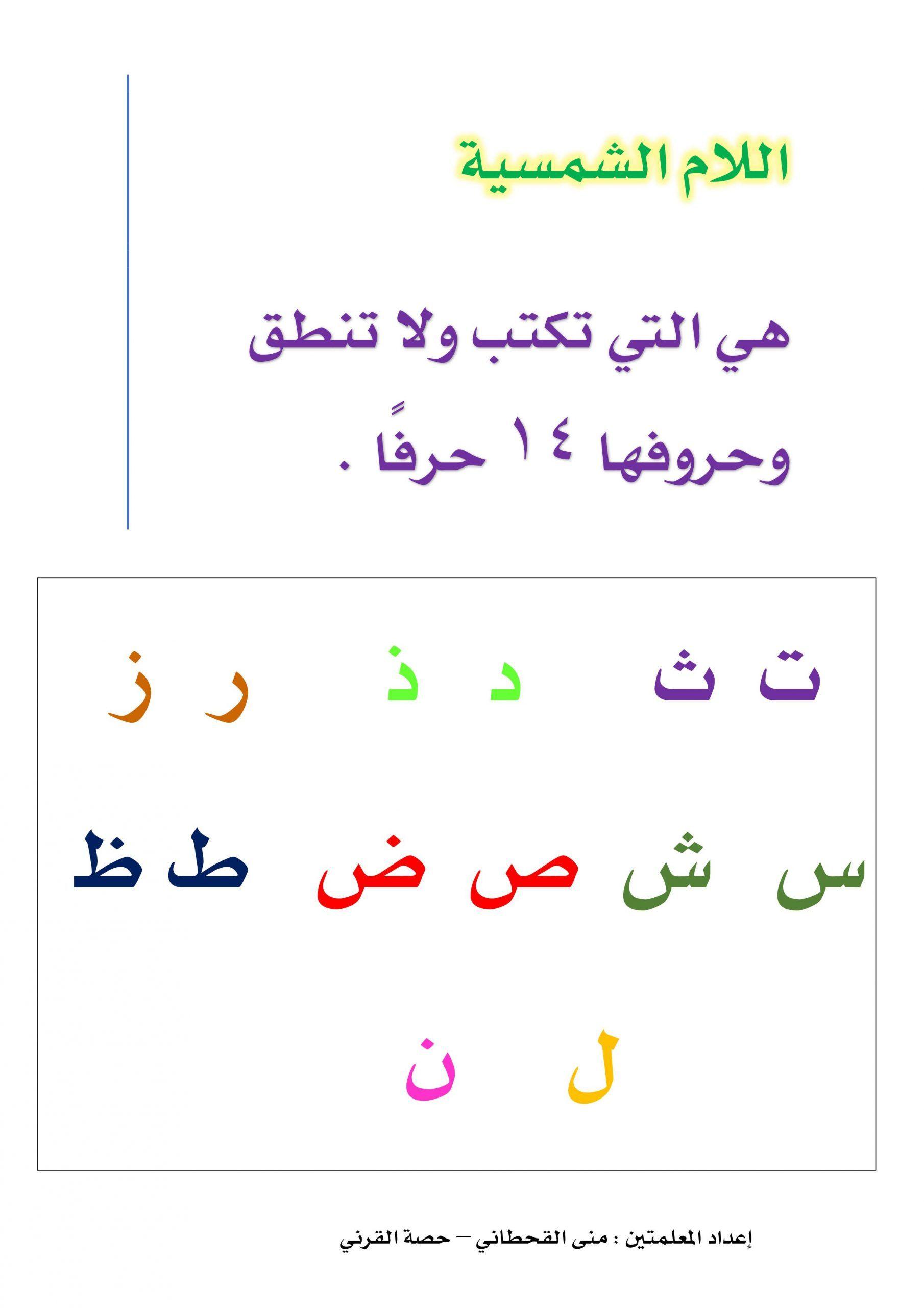 شرح كلمات اللام الشمسية للصف الاول والثاني مادة اللغة العربية Arabic Quotes Quotes Math