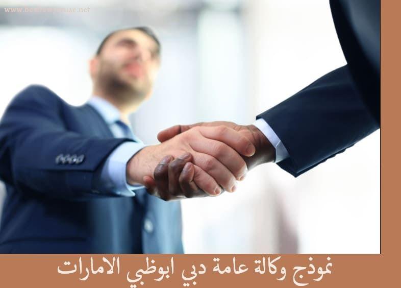 نموذج وكالة عامة دبي الامارات Sell Your Business Selling A Business Things To Sell