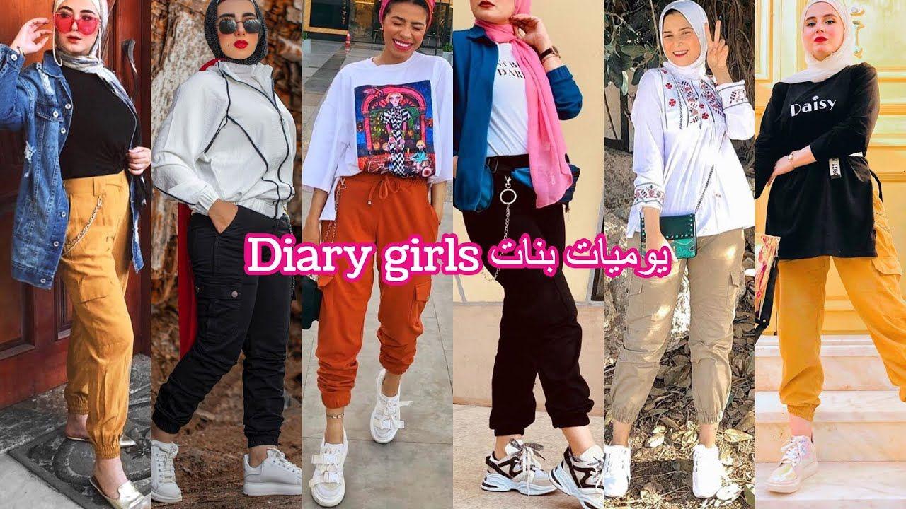 جديد ملابس بنات2020 للمحجبات كيفية تنسيق بنطلونات كومبا للمحجبات موضة Hijab Outfit Outfits Hijab