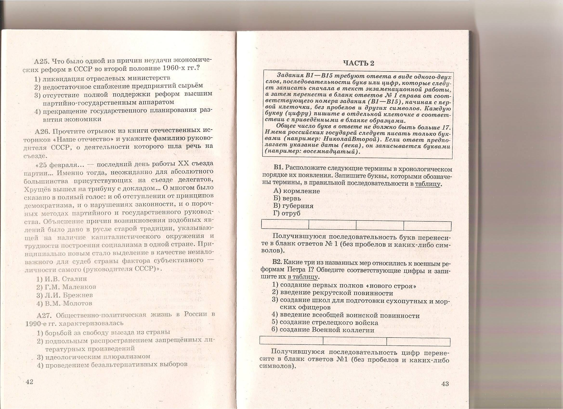 Планы конспекты к урокам по английскому афанасьева 8 класс