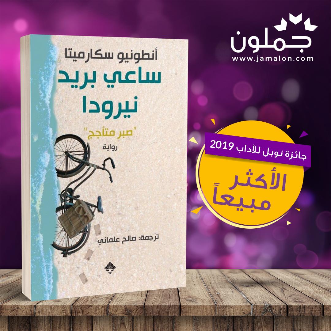 رواية ساعي بريد نيرودا Books Book Cover Cover