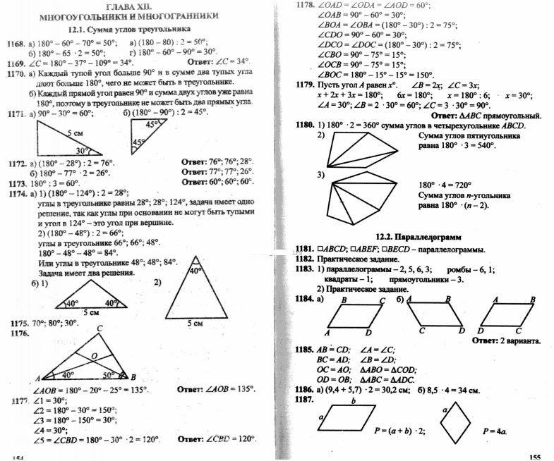 Решебник 5 клас английский погарская