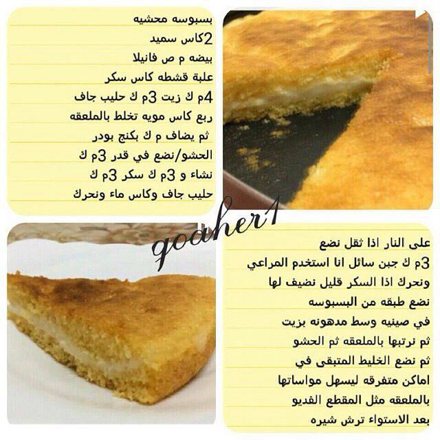 بسبوسة محشيه بالقشطة Foodie Arabic Sweets Food