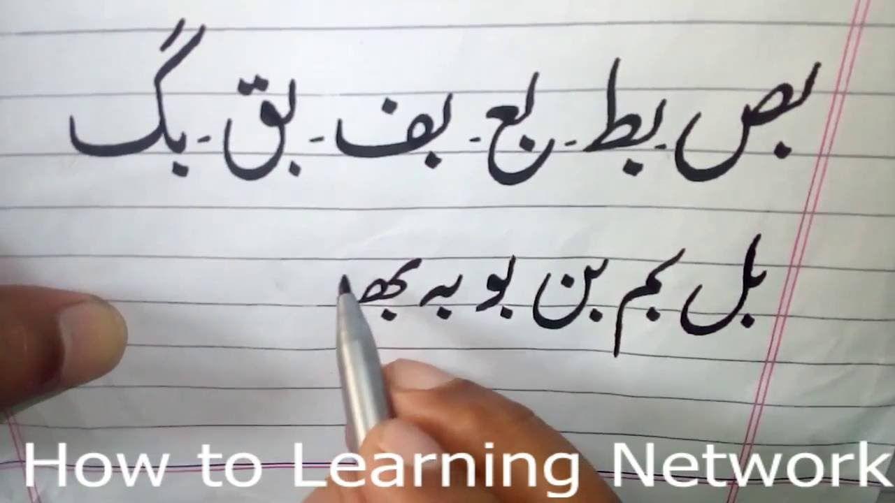 Urdu Calligraphy Training For Beginners Lesson 4 Urdu Calligraphy Calligraphy Beginner Lesson How to write urdu for beginners
