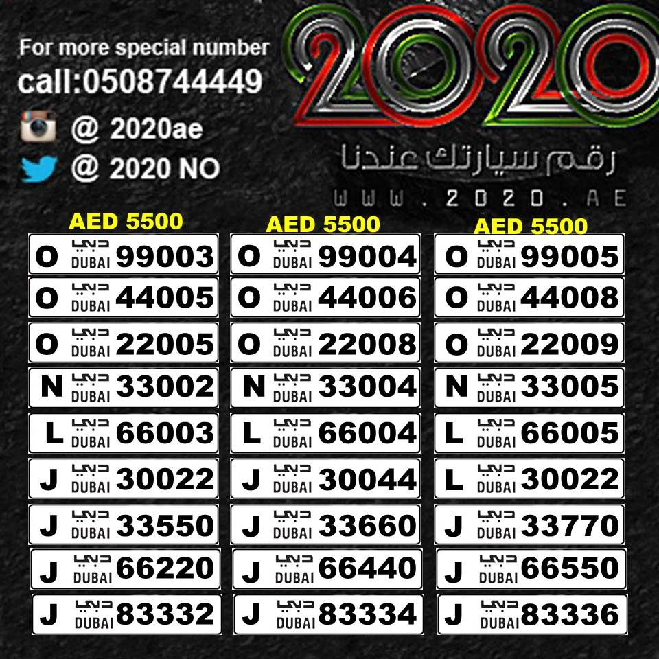 Dubai Special VIP Number for Sale call +971508744449