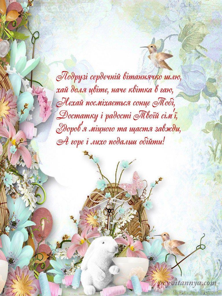 Открытка на украинском с днем рождения