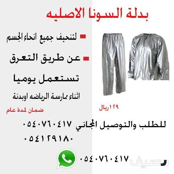 بدلة السونا الاصلية Pajama Pants Pajamas Fashion