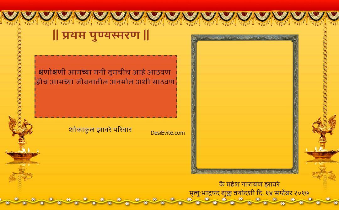 Varsha Shraddha Pratham Punyasmaran Ceremony Invitation Card Invitation Cards Invitations Cards