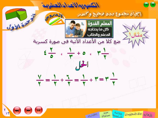 اسطوانة الرياضيات للصف الرابع الإبتدائي الترم الثاني شرح مراجعة اختبارات Blog Posts Website Blog