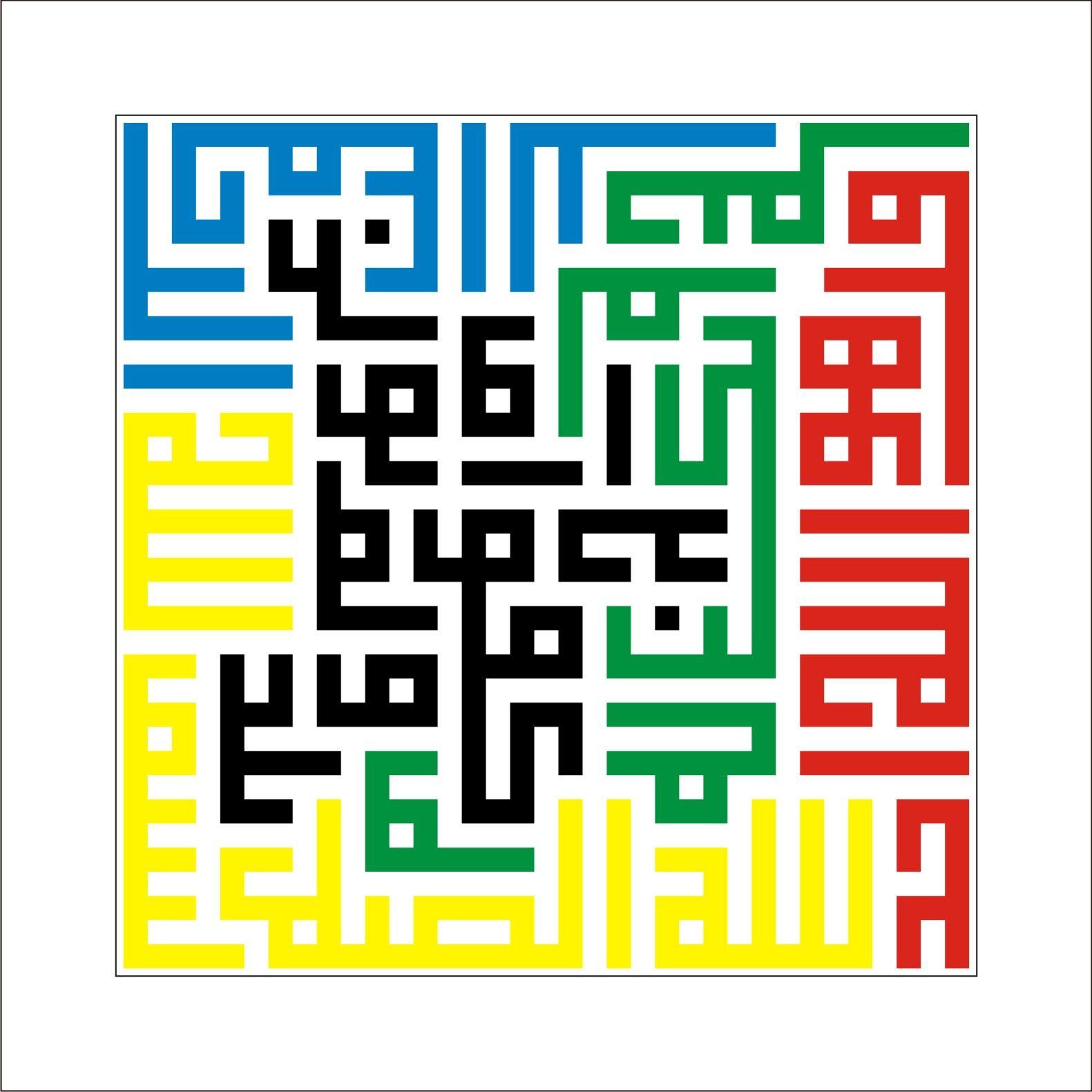 Surah AlIkhlas Sanat, Ale, Hat sanatı