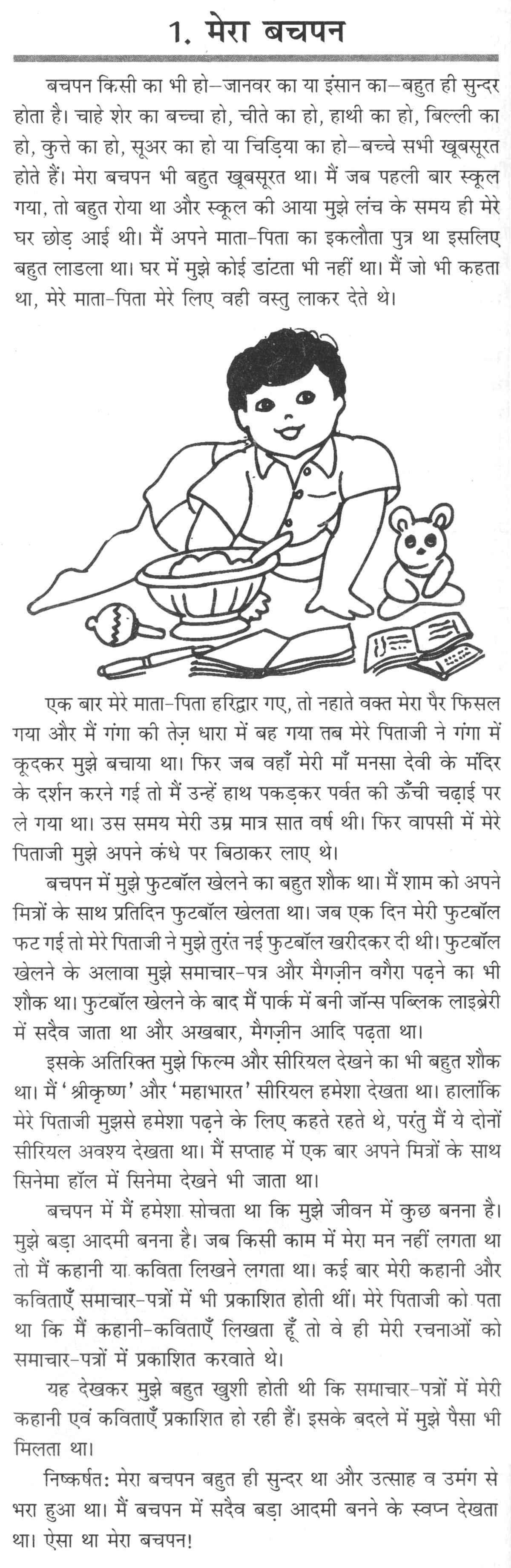 Essay On My Childhood In Hindi Essay Memories Essay Childhood Memories Essay