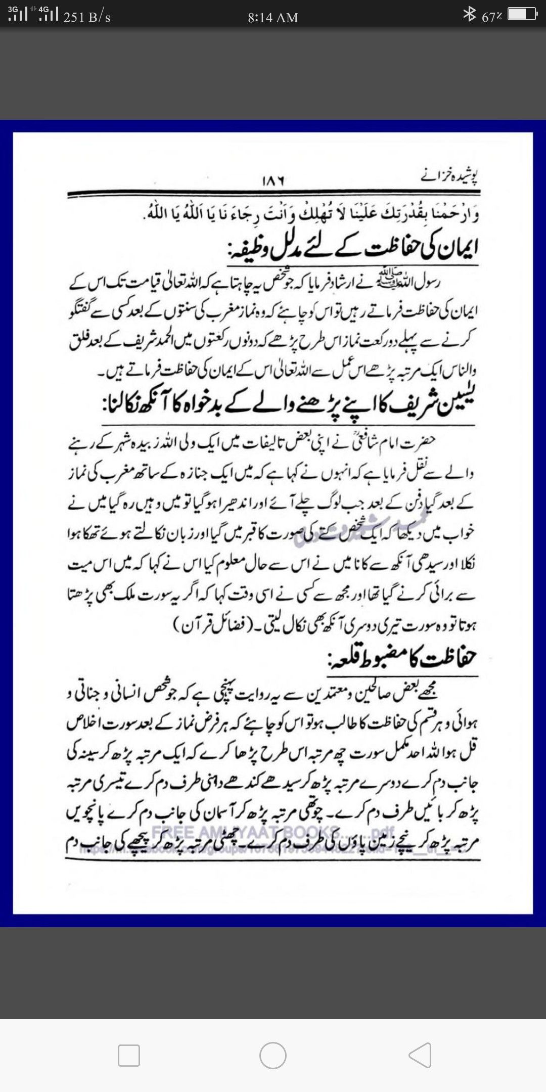 Pin on faree hisar /hifazat wazaif