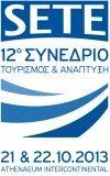 """Ξεκινά σήμερα το 12ο Συνέδριο """"Τουρισμός & Ανάπτυξη"""", 21 & 22 Οκτωβρίου 2013"""