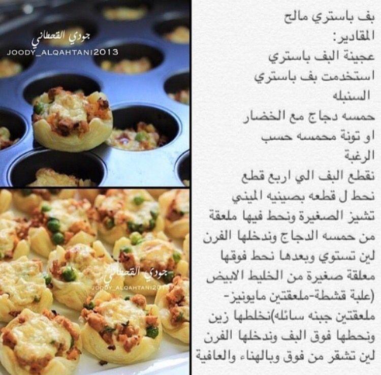 بف باستري مالح Cooking Recipes Food Recipies Food And Drink