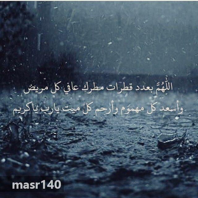 Awesome دعاء المطر تعرف على أدعية الرسول صلى الله عليه وسلم وقت نزول المطر Islamic Pictures Pictures Movie Posters