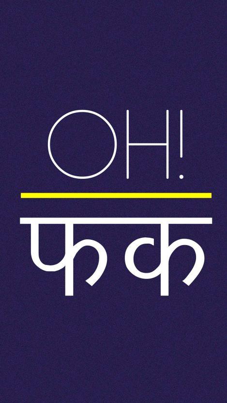 Best Funny Hindi  Funny Hindi Quote iPhone Wallpaper Free – GetintoPik 11