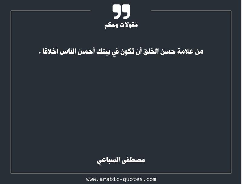 من علامة حسن الخلق أن تكون في بيتك أحسن الناس أخلاقا Arabic Quotes Quote Quoteoftheday Citation Wisdom مقولة حكمة Quotes Arabic Quotes Arabic Words