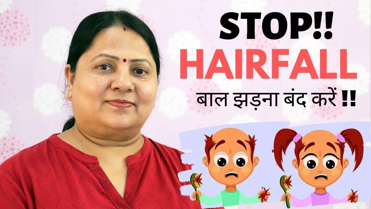 5 Vitamins to Stop Hair Fall !! बालों को झड़ने से रोकने के
