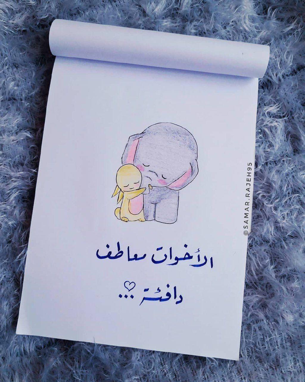Pin By 향수 스프레이 On أخواني وأخواتي Arabic Art Anime Art Girl Words Quotes