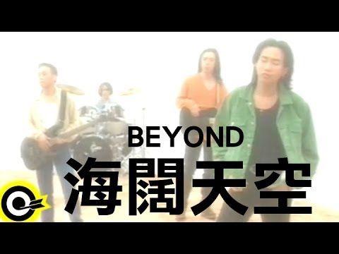 〈海闊天空〉的香港傳奇 - Punchline 娛樂重擊   Youtube videos music, Music videos, Songs