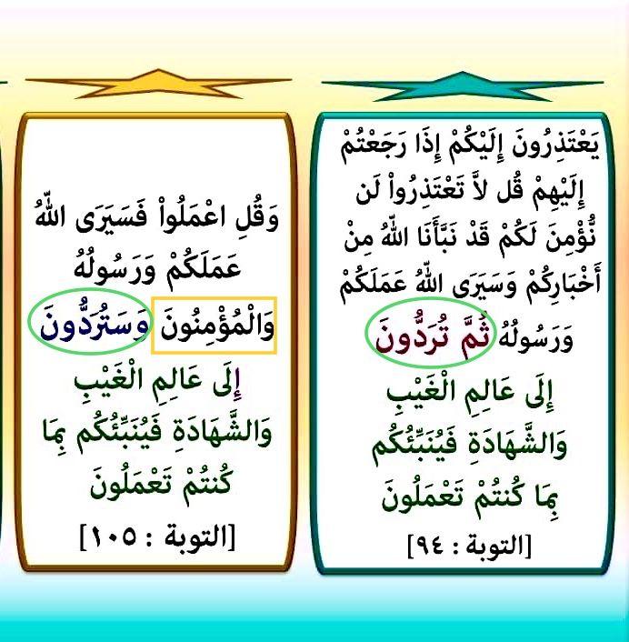 وسيرى الله عملكم ورسوله ثم تردون فسيرى الله عملكم ورسوله والمؤمنون وستردون لم يذكر المؤمنين في الأولى لأنها في المنافقين ول Holy Quran Quran Bullet Journal