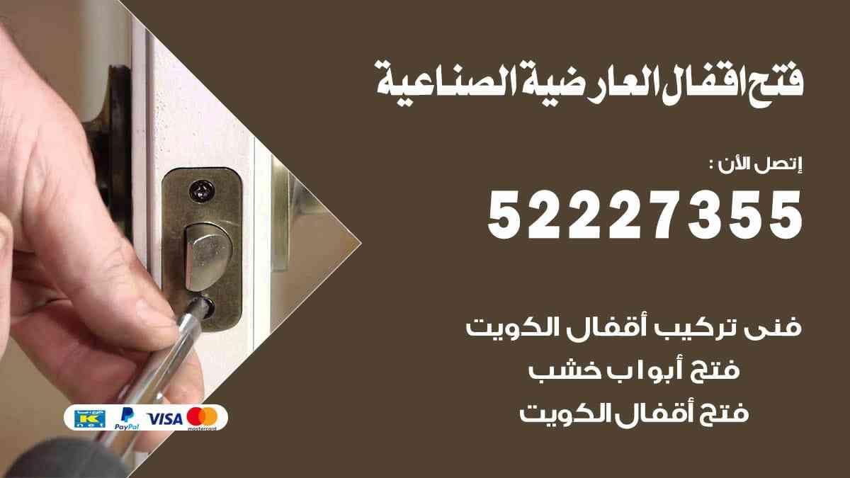 فتح اقفال العارضية الصناعية 52227355 نجار فتح اقفال ابواب Iphone Electronic Products Phone