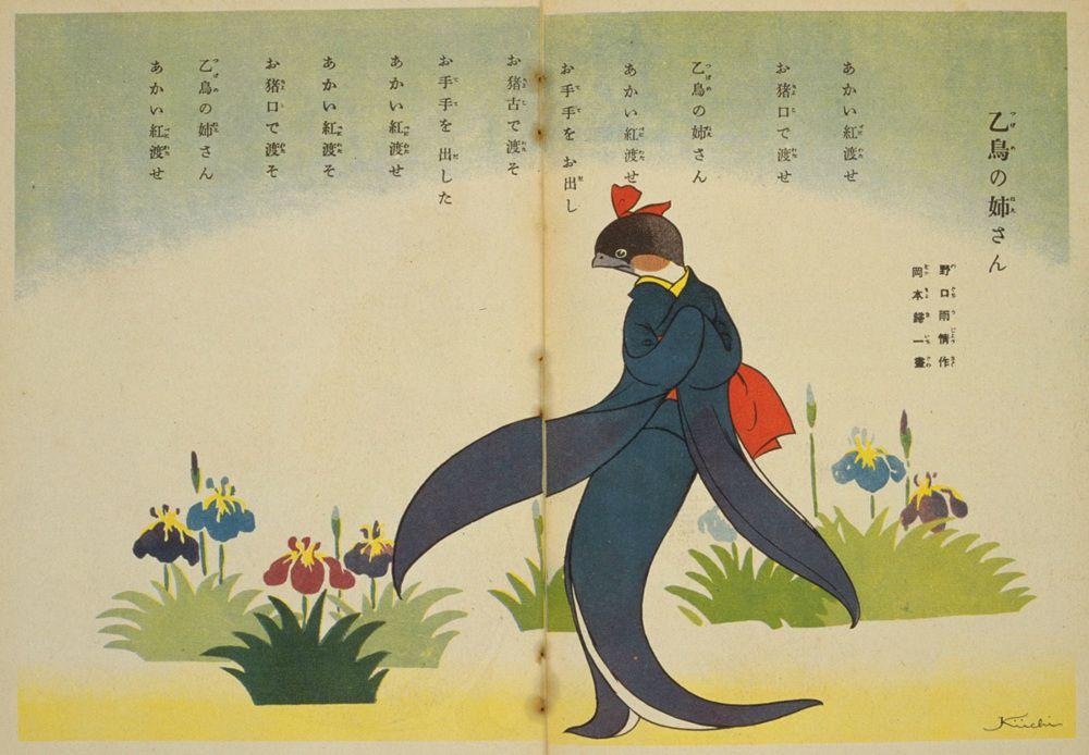 Okamoto Kiichi