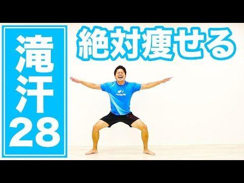28分 ダイエット運動はこれだけでok 滝汗筋トレ 有酸素運動 ストレッチ Youtube 下腹部 ダイエット ダイエット 運動 有酸素 運動