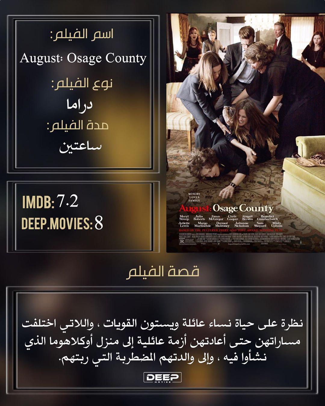 Deep Movies On Instagram فيلمنا اليوم هو فيلم دراما تم إنتاجه في سنة 2013 من إخراج جون ويلز وكتابة تريسي ليتس In 2020 Night Film Osage County Osage
