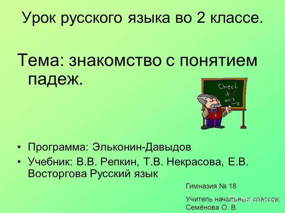 Гдз по русскому языку 7 класс репкин некрасова