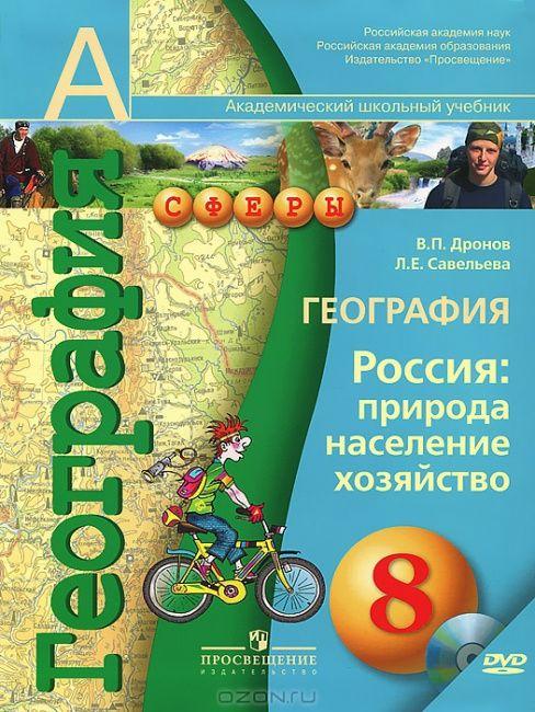 Учебник по географии 8 класс сферы скачать