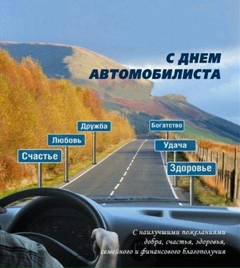 Картинки «С днем автомобилиста!» (34 фото)   Картинки ...