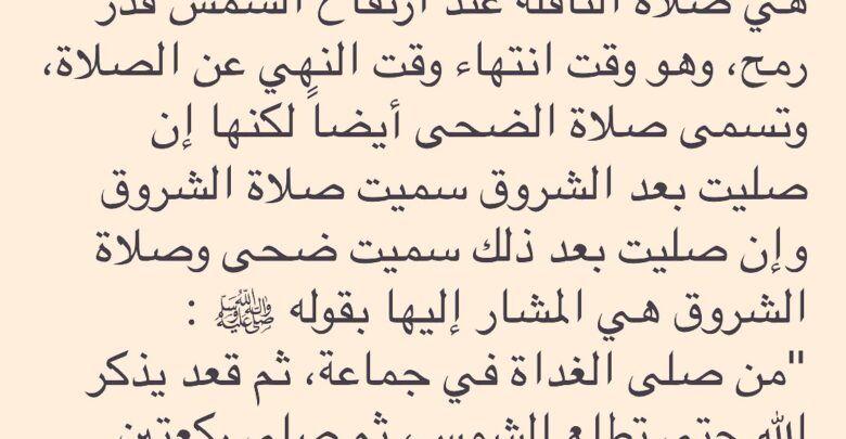 ما هى صلاة الشروق وفضلها وأنواع صلاة النافلة Math Arabic Calligraphy Math Equations