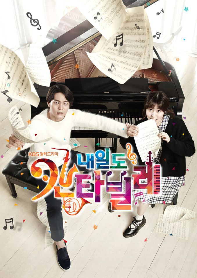 Naeils Cantabile Asianwiki Seen It Korean Dramasmovies