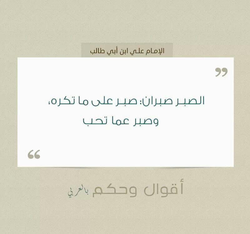 Pin By Nermin Jamal On احكي عربي Islamic Quotes Arabic Quotes Book Qoutes