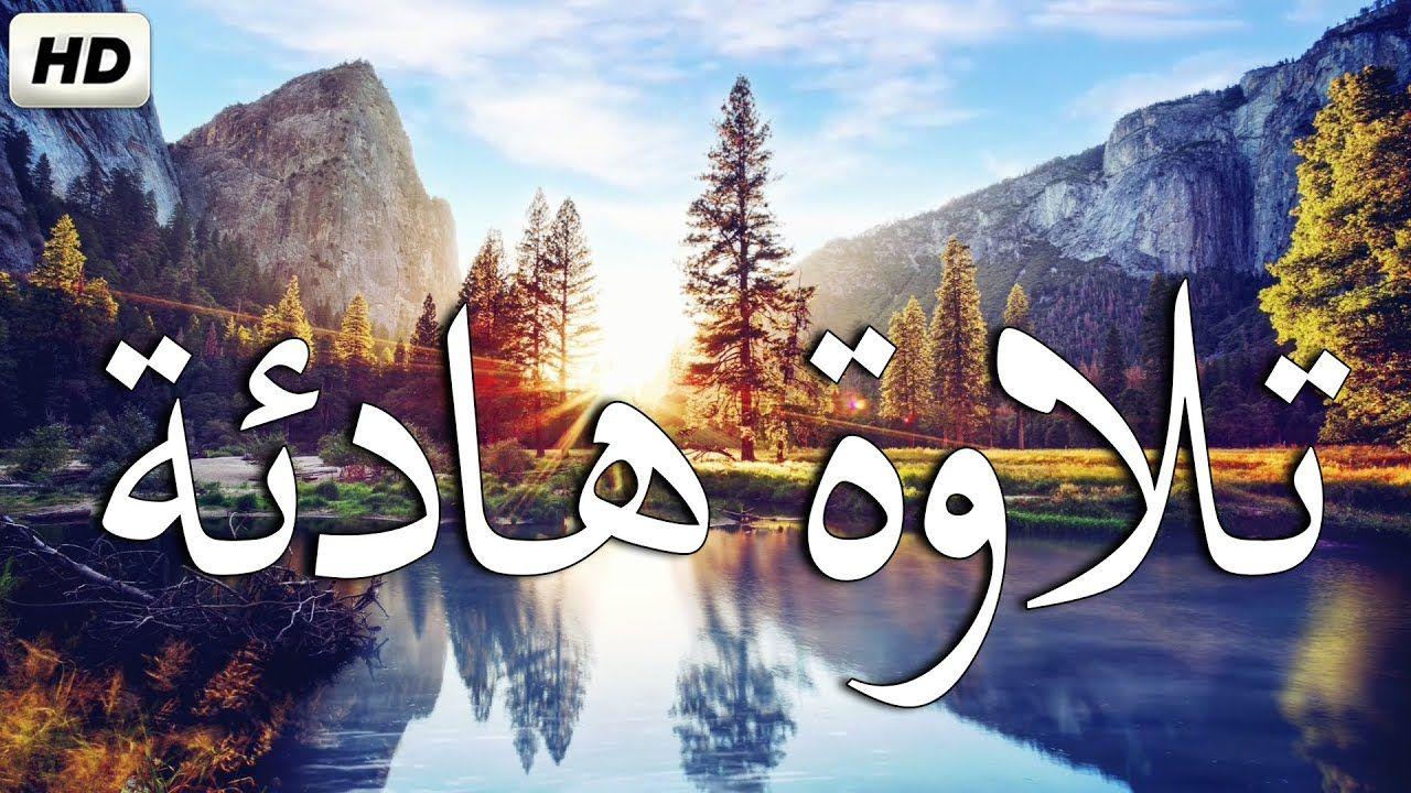 تلاوة هادئة سورة الحجرات كاملة القارئ أحمد النجار Movie Posters Poster Art