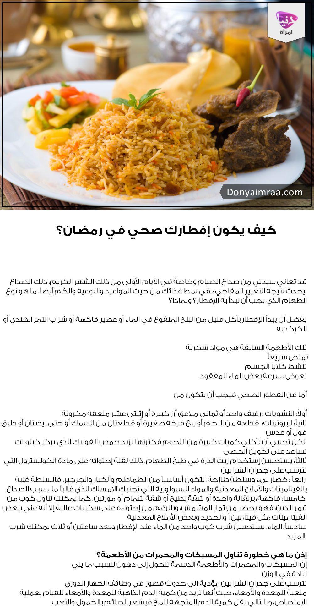 إفطار وجبة الإفطار رمضان شهر رمضان اكلات أكل اكلات سكرية مسبكات محمرات دنيا امرأة كويت كويتيات كويتي دبي الامارات السعودية قطر Kuw Food Meat Beef
