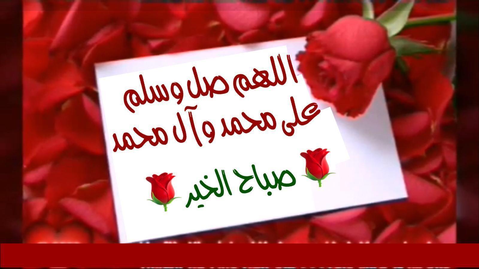 اللهم صل على محمد وآل محمد صباح الخير Novelty Sign Greetings Novelty