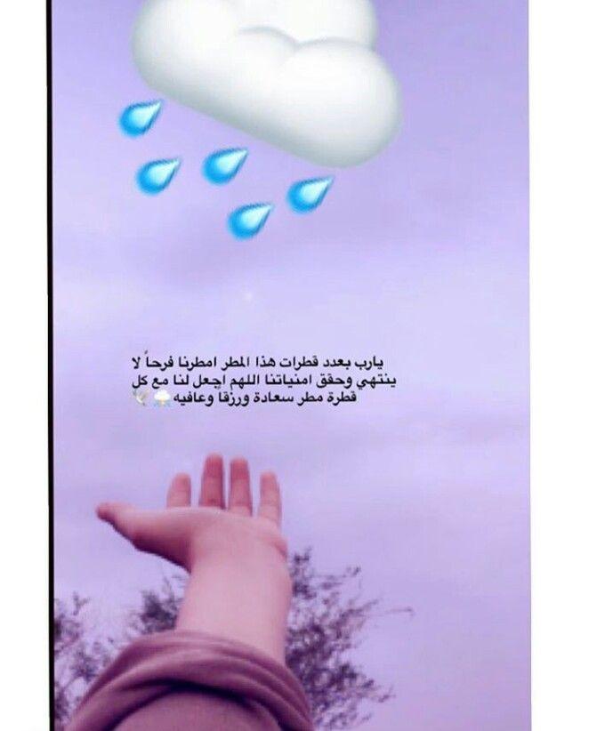 همسة يا رب بـ عدد قطرات المطر أمطرنا فرح ا لا ينتهي وحقق أمانينا تصويري تصويري سناب تصميمي Snapchat Iphone Wallpaper Cards Against Humanity