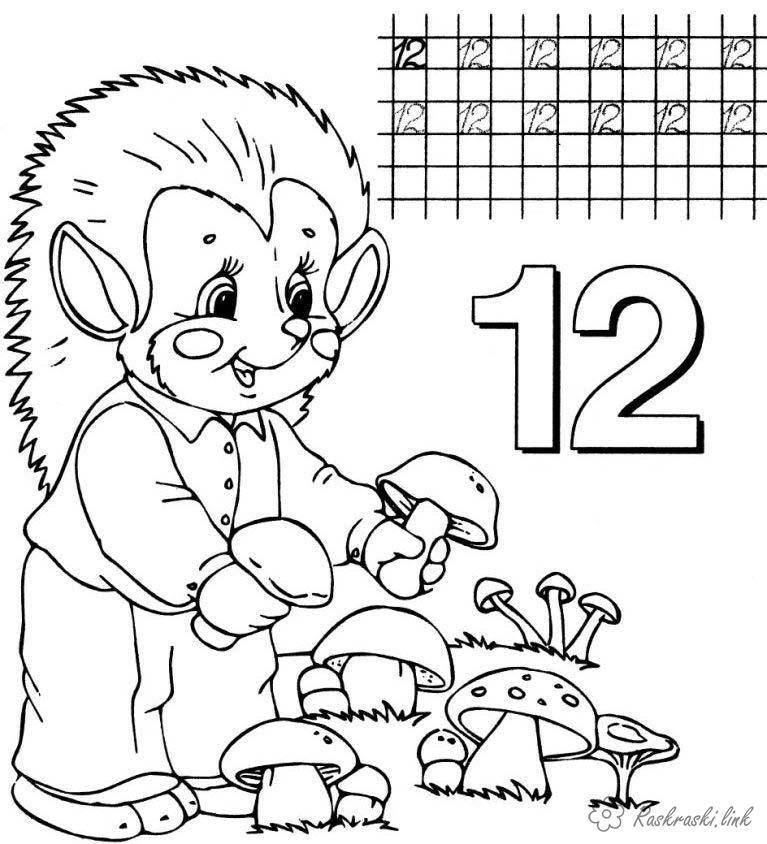 Раскраски Учим цифры ежик и грибы раскраска, пропись число ...