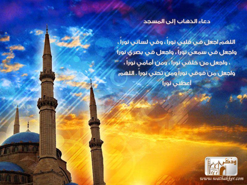 دعاء الذهاب إلى المسجد Taj Mahal Landmarks Cn Tower