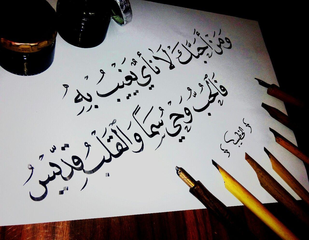 وصادق الحب لو باريس مسكنه وكنت في عدن تاتيك باريس اينعم بقلمي Calligraphy I Calligraphy Arabic Calligraphy