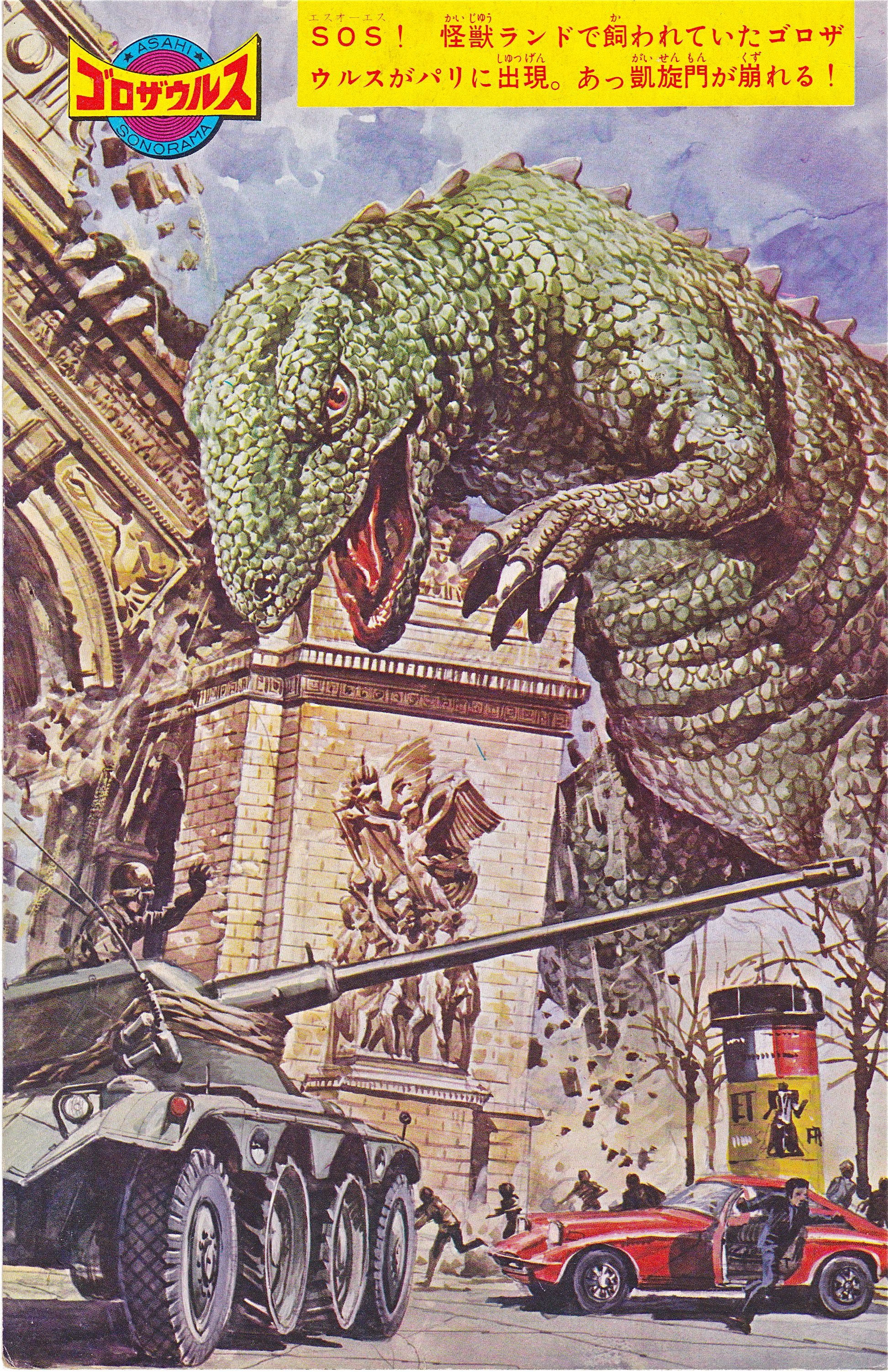 Not Baragon, stupid, it's Gorosaurus who attacks Paris! Sonorama art from DESTROY ALL