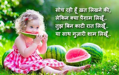 Sweet love sms in hindi for boyfriend