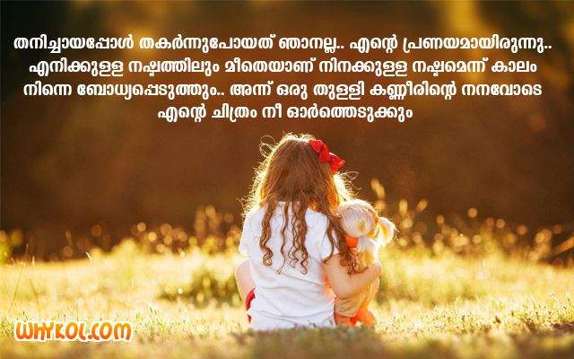 Lost Love Words For Whatsapp Status In Malayalam Love Baby
