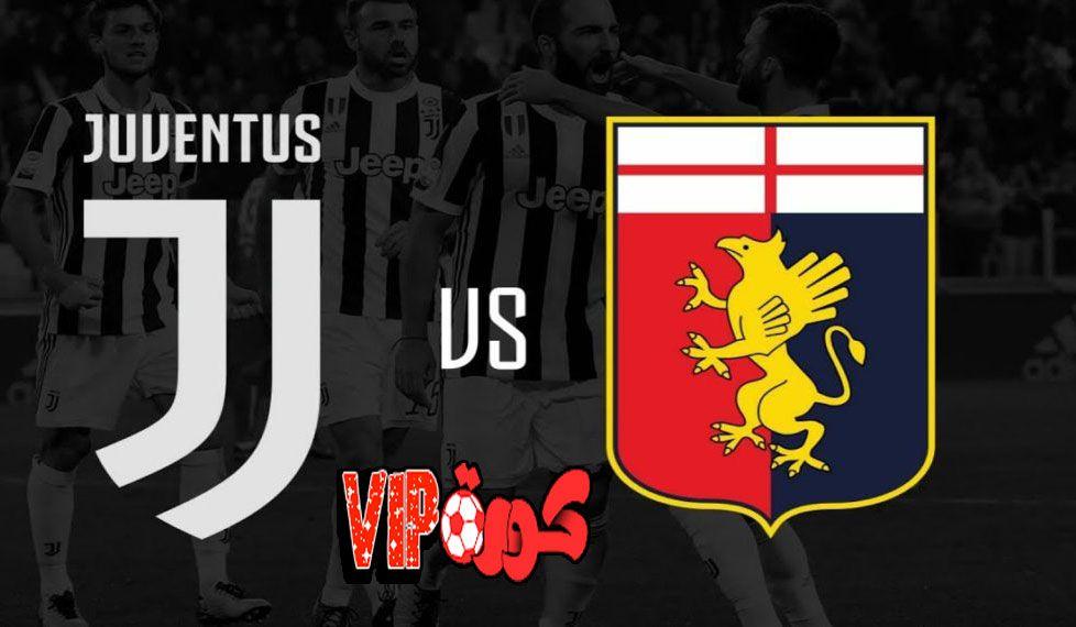 يلا شوت بث مباشر اليوم مشاهدة مباراة يوفنتوس وجنوي 17 03 2019 موقع Genoa Juventus