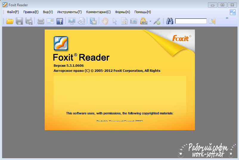 Foxit reader 3 3 rus скачать